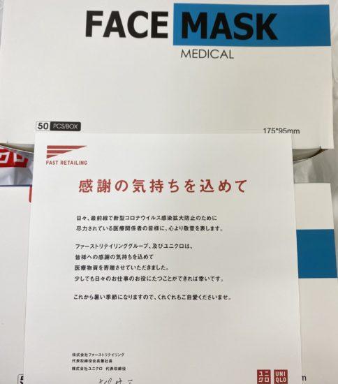 ユニクロさんからマスク頂きました。